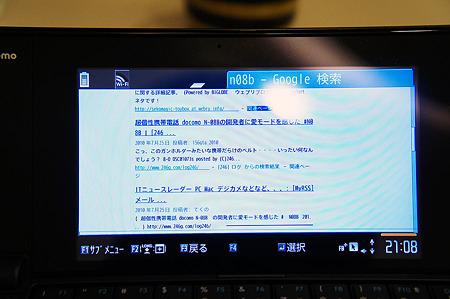 docomo PRO series N-08B ファーストタッチ:38