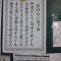 Photos: 20100504ぼけない5条