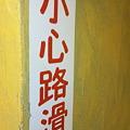 写真: 【揚州商人】たぶん、「床が...