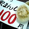写真: 栗まんじゅう 見本 100...