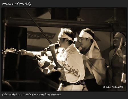あっぱれ富士 - 良い世さ来い2010 新横黒船祭