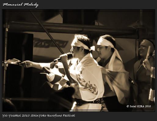 写真: あっぱれ富士_12 - 良い世さ来い2010 新横黒船祭