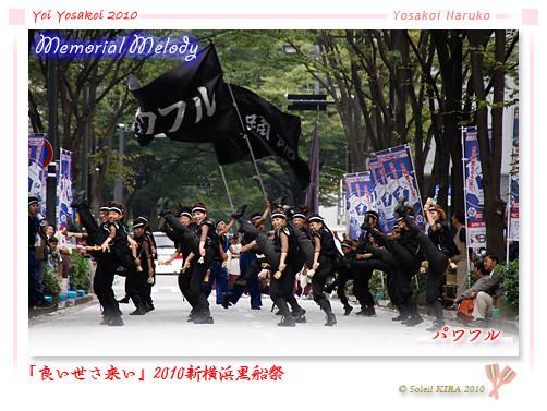 パワフル_11 - 良い世さ来い2010 新横黒船祭