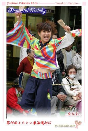 ゑにし_10 - よさこい東海道2010