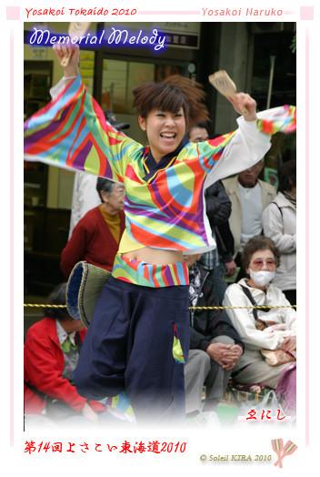 写真: ゑにし_10 - よさこい東海道2010