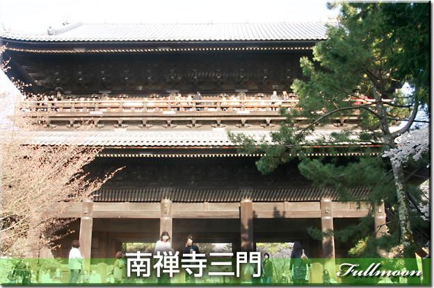 15南禅寺三門