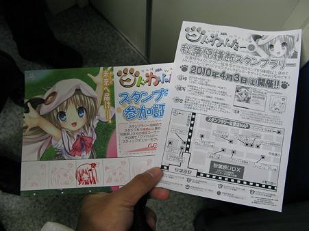 2010.04.03 クドわふたー スタンプラリー(2/5)