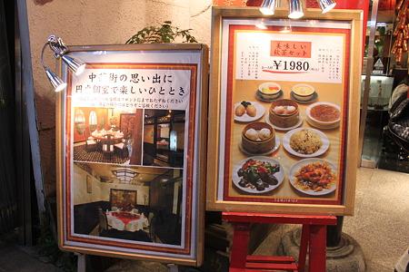 2010.05.02 横浜中華街 夕食 メニュー