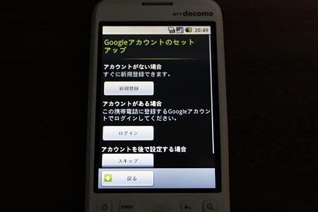 2010.04.24 docomo HT-03A(14/17)