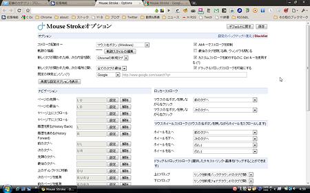 Chromeエクステンション:Mouse Stroke(オプション)