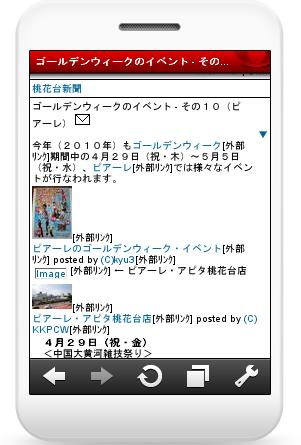 OperaMiniシュミレータ:携帯版桃花台新聞(個別記事、拡大)