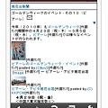 写真: OperaMiniシュミレータ:携帯版桃花台新聞(個別記事、拡大)