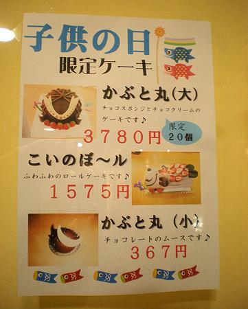 まほうのケーキ屋jijiが子供の日限定ケーキを発売!