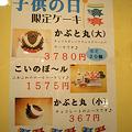 写真: まほうのケーキ屋jijiが子供の日限定ケーキを発売!