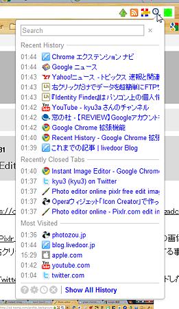 Chromeエクステンション:Recent History(拡大)