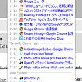 Photos: Chromeエクステンション:Recent History(拡大)