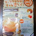 モンタボー愛知小牧店リニューアルイベントのチラシ(食パン100円引きチケット付き)