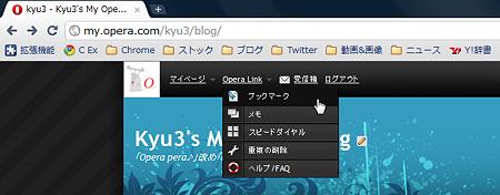 ChromeでMy OperaのOpera Linkデータにアクセス(拡大)