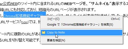 Chromeエクステンション:LinkedNotes(テキスト保存、拡大)