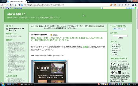 桃花台新聞 2.0スクリーンショット