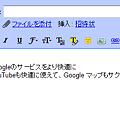 Chromeエクステンション:Copy Without Formatting(Gmail、有効)