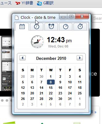 Chromeアプリケーション:Clock(拡大)