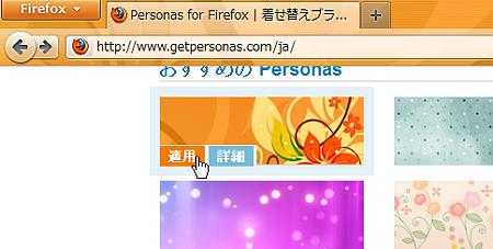 Firefox4テーマ機能「Personas (ペルソナ)」、マウスオーバーするだけでプレビューできる!(拡大)