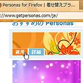 写真: Firefox4テーマ機能「Personas (ペルソナ)」、マウスオーバーするだけでプレビューできる!(拡大)
