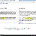 写真: Google翻訳が進化?!