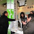 Photos: 2011 EXIB 義捐金箱へ