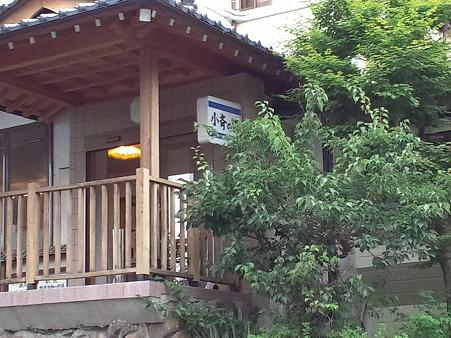 小斎の湯玄関