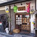 Photos: 年代物-伊香保温泉の旅