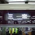 阪急7000系リニューアル車 行先表示