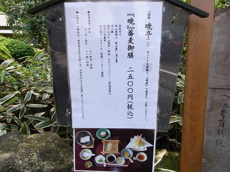 暁庵蕎麦御前