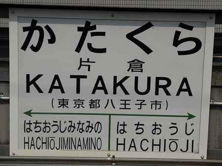 片倉駅名標
