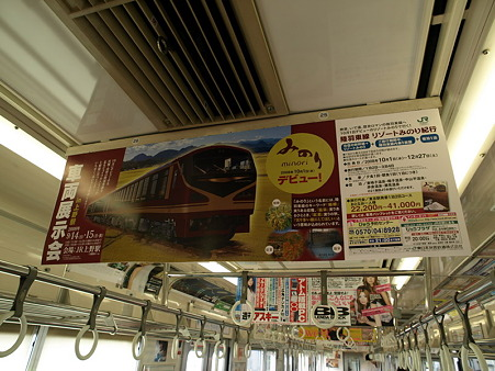 みのりデビューの広告(横浜線車内)