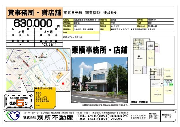 栗橋事務所