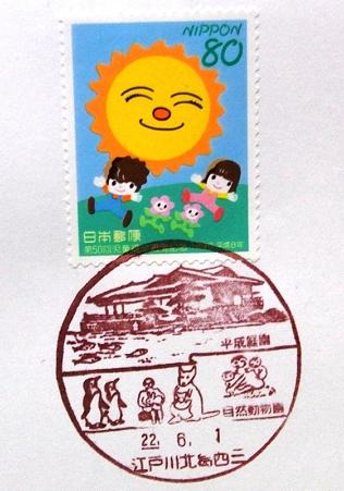 20100601 江戸川北葛西三局