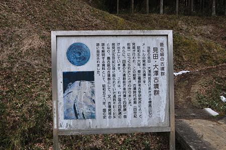 見田・大澤古墳群説明板