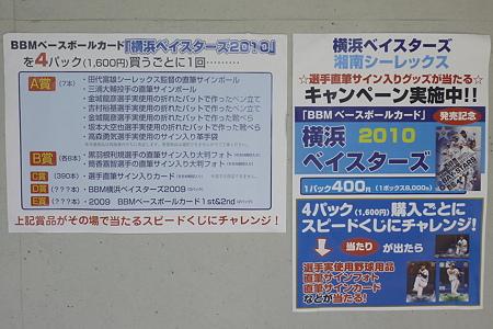 湘南ベースボール・カードまつり