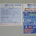 Photos: 湘南ベースボール・カードまつり