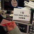 """写真: 1等賞(おきゃく食事券)が「まるごと高知」の""""龍馬フェア""""で当た..."""