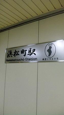 浜松町駅のレリーフは小便小...