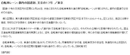 自転車レーン:都内の国道初、文京の17号 /東京 - 毎日jp(毎日新聞)