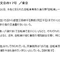 Photos: 自転車レーン:都内の国道初、文京の17号 /東京 - 毎日jp(毎日新聞)