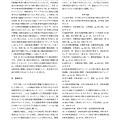 Photos: わが国における自転車道整備に関する歴史的考察(その2)-5