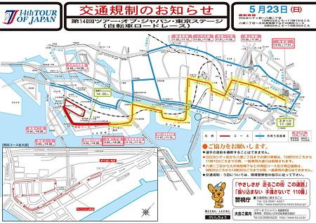 ツアー・オブ・ジャパン・東京ステージ…交通規制マップ