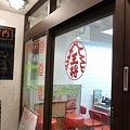 Photos: 第1回東京で、大阪王将なう