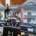 Photos: わが心の歌舞伎座の立版古が...