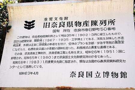 2010年04月04日奈良国立博物館仏教美術資料研究センター_DSC_1283
